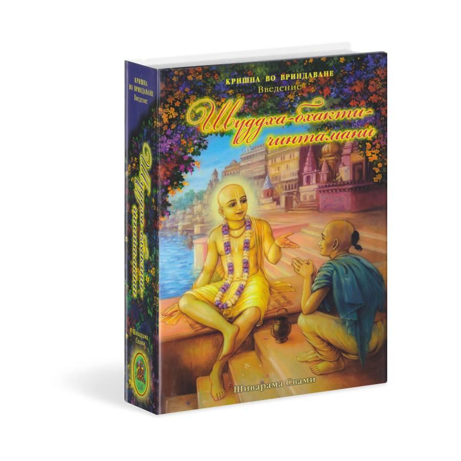 книга шуддха бхакти чинтамани pdf